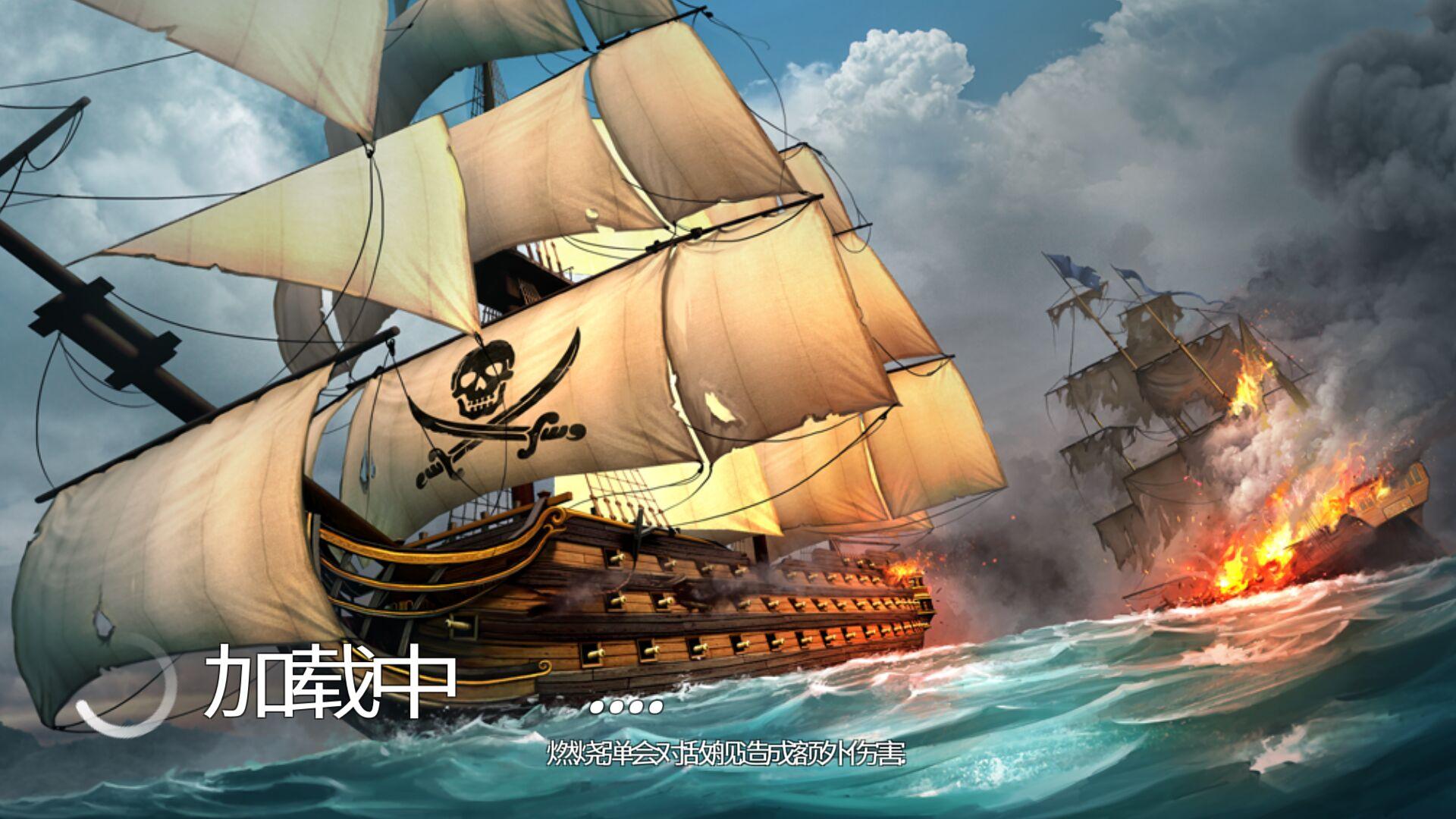 海盗战斗:时代的船只