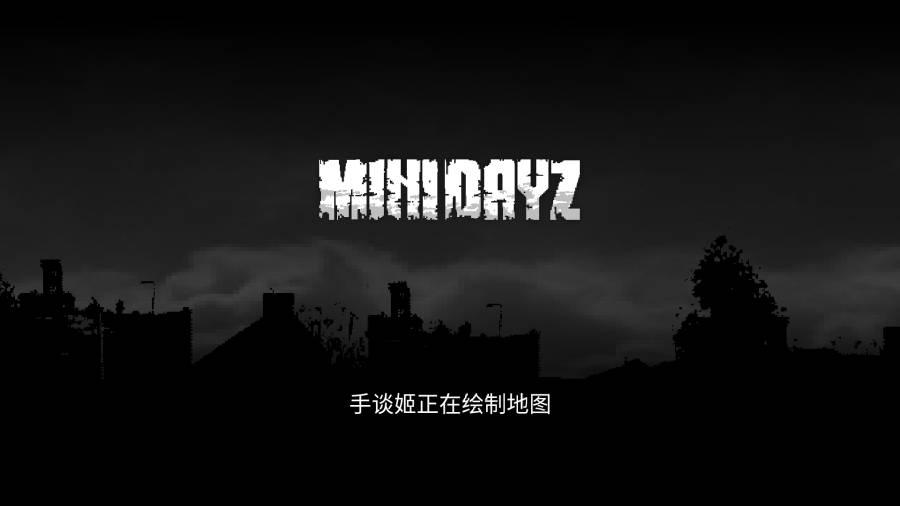 迷你dayz